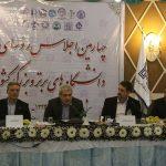 چهارمین اجلاس رؤسای دانشگاههای برتر و بزرگ کشور با حضور معاون علمی رئیس جمهور برگزار شد