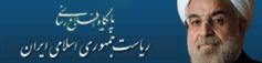 پایگاه اطلاع رسانی ریاست محترم جمهوری اسلامی ایران