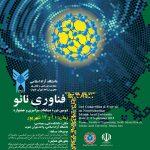 دومین جشنواره و مسابقه تخصصی فناوری نانو دانشگاه آزاد اسلامی برگزار میشود